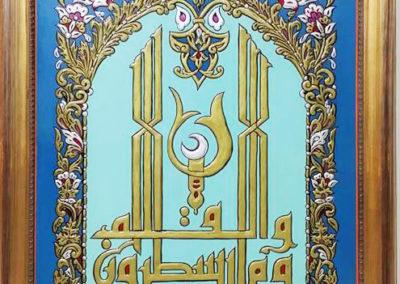 ajami handmade art painting لوحة عجمي القلم وما يسطرون