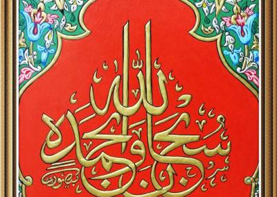 ajami handmade art painting لوحة عجمي سبحان الله وبحمده