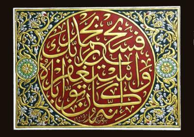 ajami handmade art painting لوحة عجمي فسبح بحمد ربك واستغفره