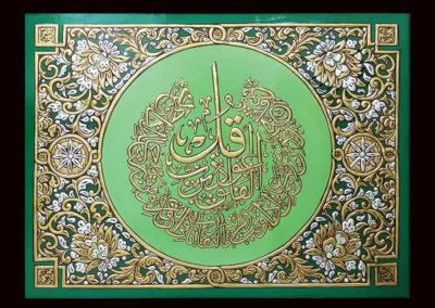 ajami handmade art painting لوحة عجمي قل هو الله احد 1