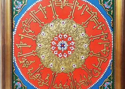 ajami handmade art painting لوحة عجمي قل هو الله احد
