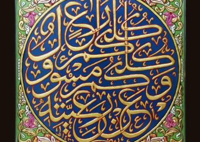 ajami handmade art painting لوحة عجمي كلكم راع وكلكم مسؤول عن رعيته