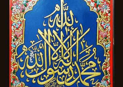 ajami handmade art painting لوحة عجمي لا اله الا الله محمد رسول الله
