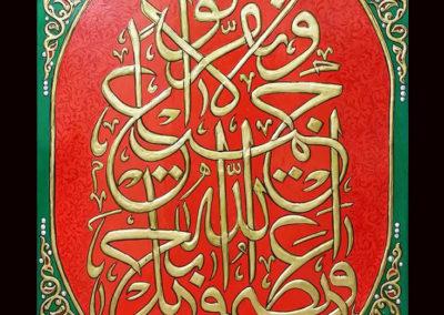 ajami handmade art painting لوحة عجمي واعتصمو بحبل الله جميعا
