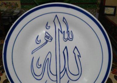 iznik plate صحن قيشاني الله 1