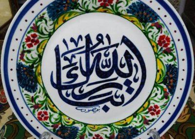 iznik plate صحن قيشاني تبارك الله