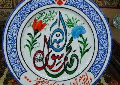 iznik plate صحن قيشاني محمد رسول الله